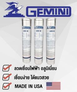 ลวดเชื่อมอลูมิเนียม ไฟฟ้า gemini al12