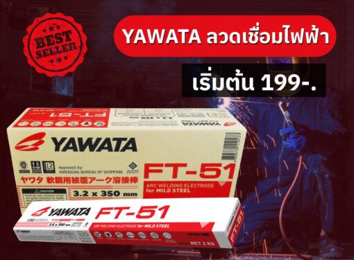 ลวดเชื่อมเหล็ก yawata ft-51