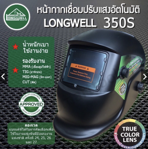 หน้ากากเชื่อมออโต้ longwell รุ่นใหม่ 350s