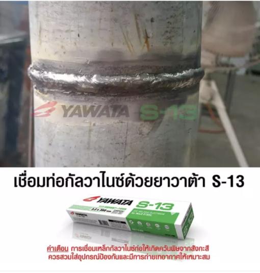ลวดเชื่อม yawata s-13 เชื่อมท่อเหล็กกัลวาไนซ์